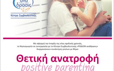 Θετική Ανατροφή – Positive Parenting