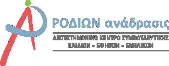 Διεπιστημονικό Κέντρο Συμβουλευτικής Παιδιών Εφήβων Γονέων